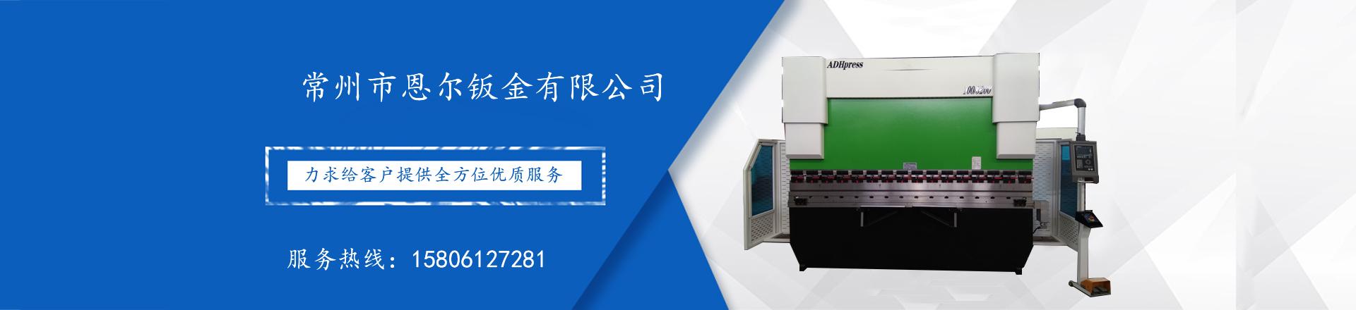 从事精密机械钣金加工、激光切割加工(热线:15806127281)